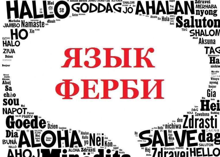 Язык ферби, словарь языка ферби