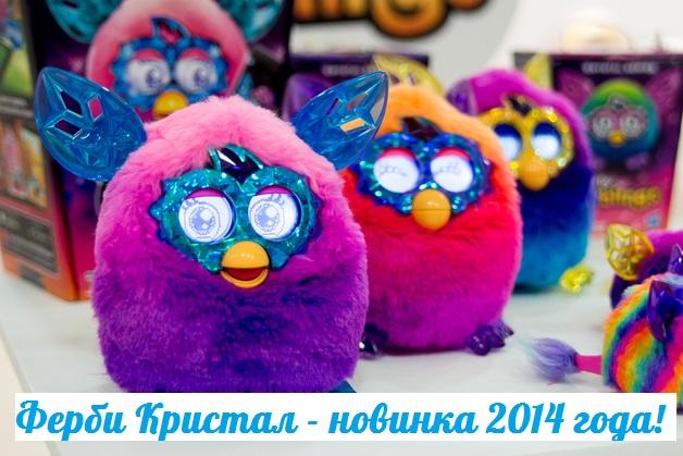 Ферби Кристал (Furby Crystal) - купить в России с доставкой