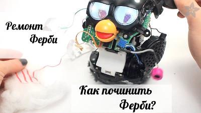Ремонт Ферби в Москве